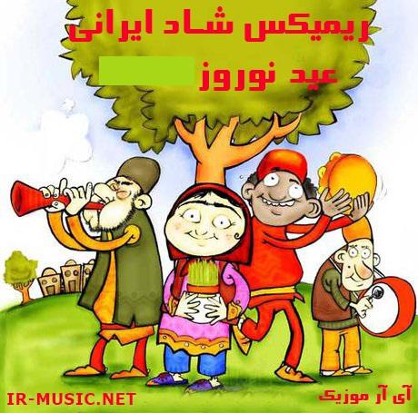 ریمیکس شاد ایرانی مخصوص عید نوروز