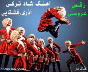 آهنگ شاد ترکی عروسی و رقص ( اهنگ اذری ویژه رقص)
