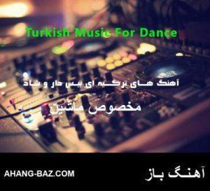 دانلود آهنگ ترکیه ای شاد برای ماشین + ریمیکس شاد ترکیه ای