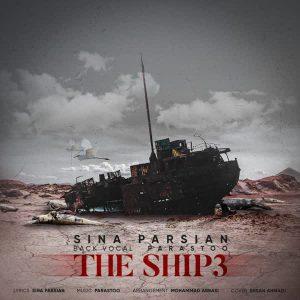 دانلود آهنگ کشتی 3 از سینا پارسیان