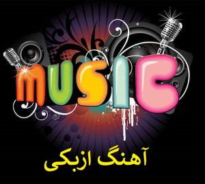 دانلود آهنگ ازبکی Dil Yaralab از Sevinch Mominova