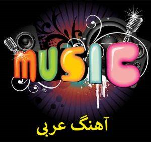 دانلود آهنگ عربی هی از سمیره سعید