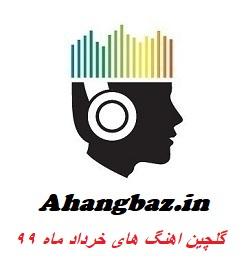 دانلود بهترین آهنگ های خرداد ماه 99
