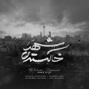 دانلود آهنگ شهر خاکستری از محسن یگانه