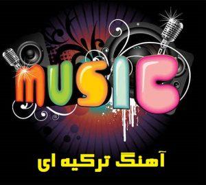 دانلود آهنگ O Besimdir از Gunay Ibrahimli