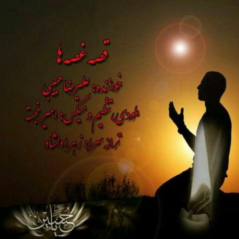 دانلود آهنگ قصه غصه ها از علیرضا حبیبی