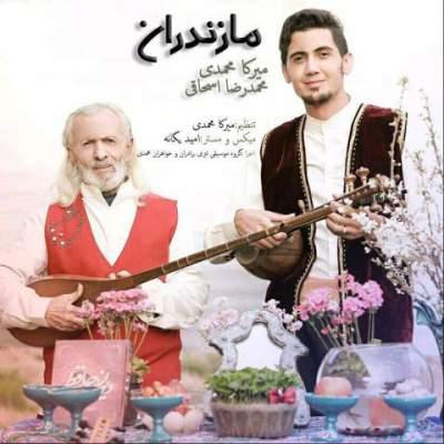 آهنگ جدید نوروز خوانی مازندران از میرکا محمدی و محمدرضا اسحاقی