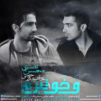 دانلود آهنگ لری وخو نیرم از جاسم خدارحمی و محسن نصری