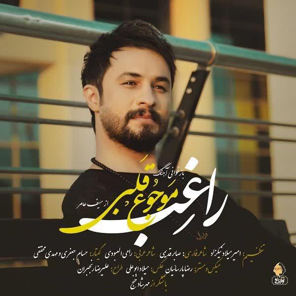 دانلود آهنگ عربی موجوع قلبی از راغب