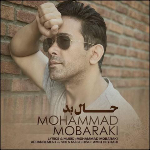 دانلود آهنگ حال بد از محمد مبارکی