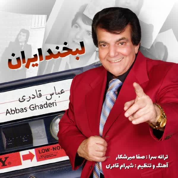 دانلود آهنگ لبخند ایران از عباس قادری