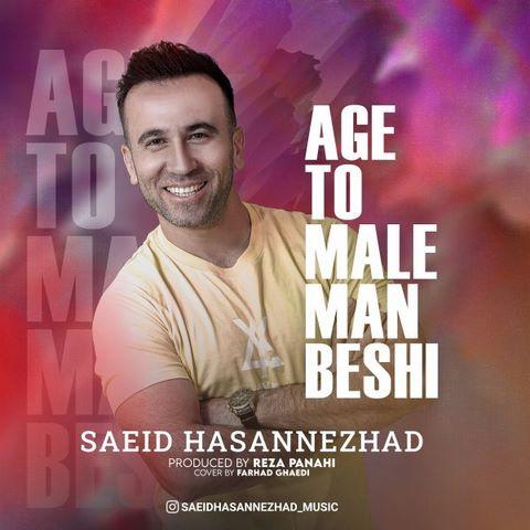 دانلود آهنگ اگه تو مال من بشی از سعید حسن نژاد