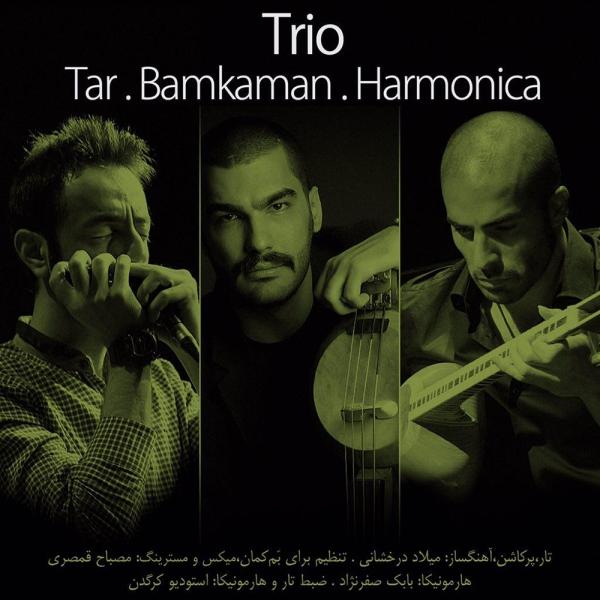 دانلود آهنگ تریو تار، بمکمان و هارمونیکا از میلاد درخشانی