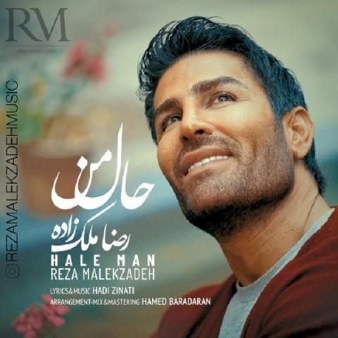 دانلود آهنگ حال من از رضا ملک زاده