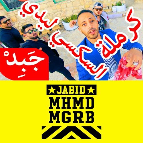 دانلود آهنگ عربی کرمله السکسی لیدی از Jabid