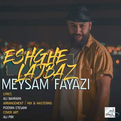 دانلود آهنگ عشق لجباز از میثم فیاضی