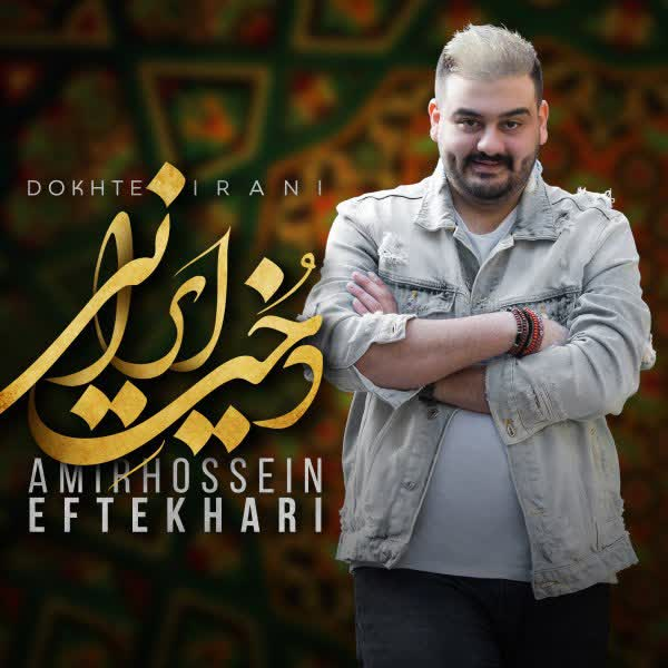 دانلود آهنگ شاد دخت ایرانی از امیرحسین افتخاری