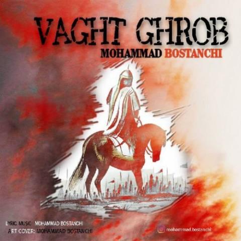 دانلود آهنگ وقت غروب از محمد بوستانچی