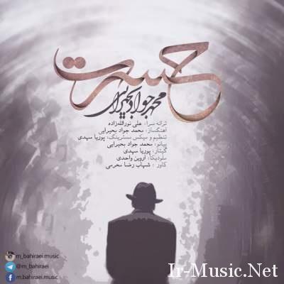 دانلود آهنگ جدید محمدجواد بحیرایی بنام حسرت