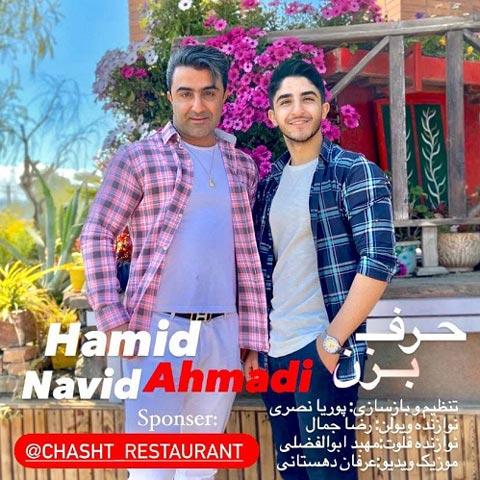 دانلود آهنگ حرف بزن از حمید و نوید احمدی