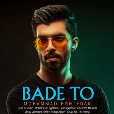 دانلود آهنگ بعد تو از محمد اقتدار