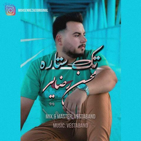 دانلود آهنگ تک ستاره از محسن رضایی