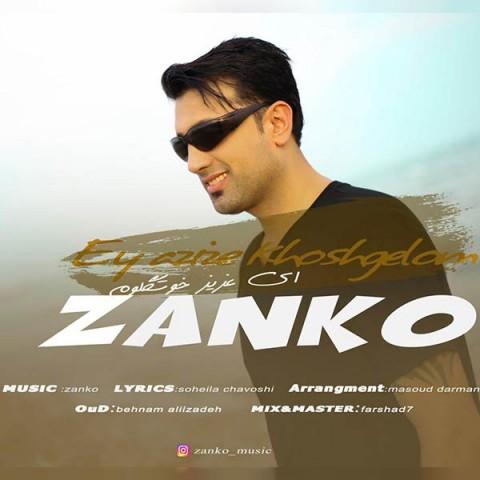 دانلود آهنگ ای عزیز خوشگلوم از زانکو