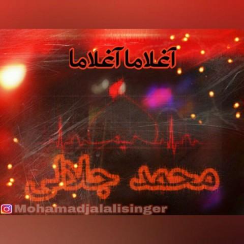 دانلود آهنگ آغلاما آغلاما از محمد جلالی