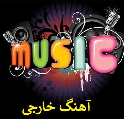 دانلود آهنگ Alin Yazim از Xatire Islam