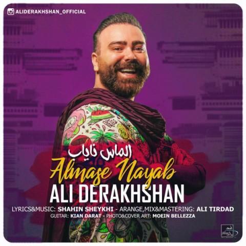 دانلود آهنگ شاد الماس نایاب از علی درخشان