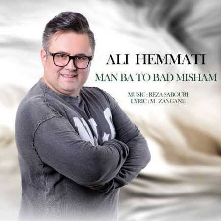 دانلود آهنگ من با تو بد میشم از علی همتی