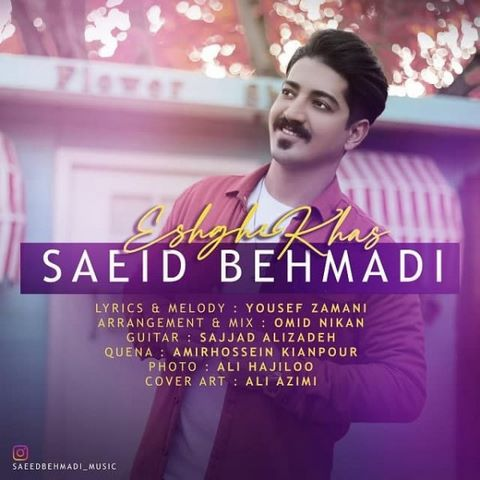 دانلود آهنگ عشق خاص از سعید بهمدی