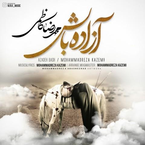 دانلود آهنگ آزاده باش از محمدرضا کاظمی