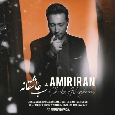 دانلود آهنگ شب عاشقانه از امیر ایران