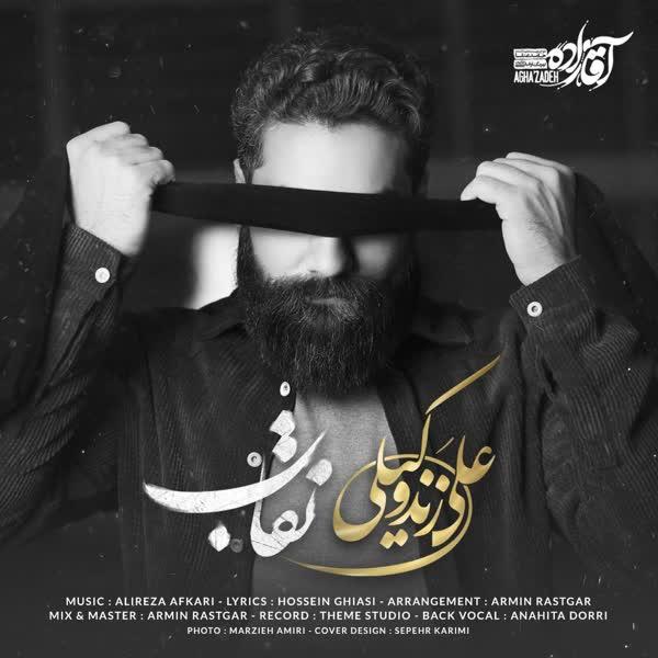 دانلود آهنگ نقاب از علی زند وکیلی