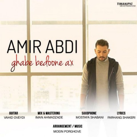 دانلود آهنگ قاب بدون عکس از امیر عبدی