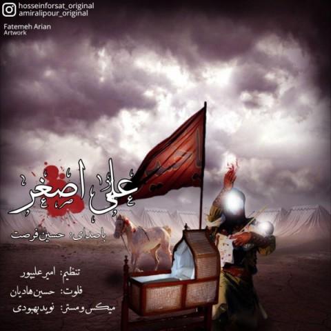 دانلود آهنگ علی اصغر از حسین فرصت