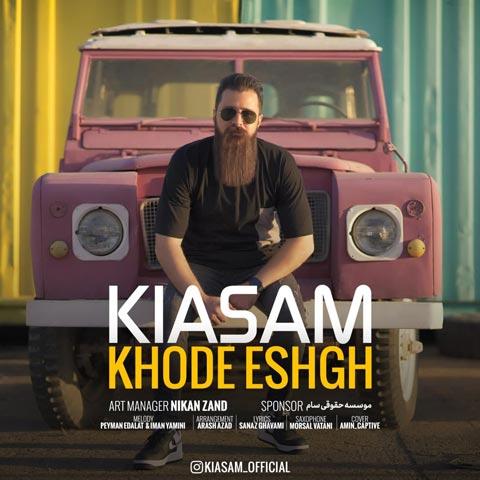 دانلود آهنگ خود عشق از کیاسام