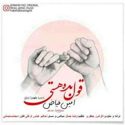 دانلود آهنگ قول بده هستی از امین فیاض