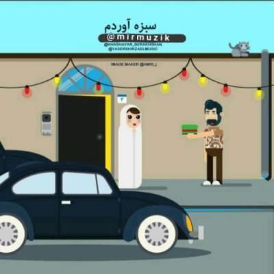 آهنگ جدید سبزه آوردم از علی میر و یاسر شیرزادی