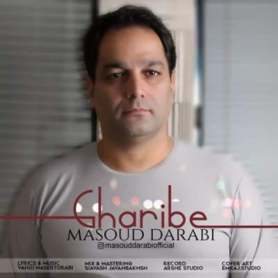 دانلود آهنگ غریبه از مسعود دارابى