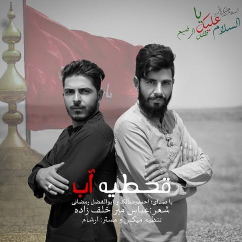 دانلود آهنگ قحطیه آب از احمدرضا لک و ابوالفضل رمضانی
