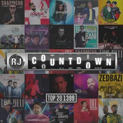 دانلود میکس بهترین آهنگ های سال 99 رادیو جوان