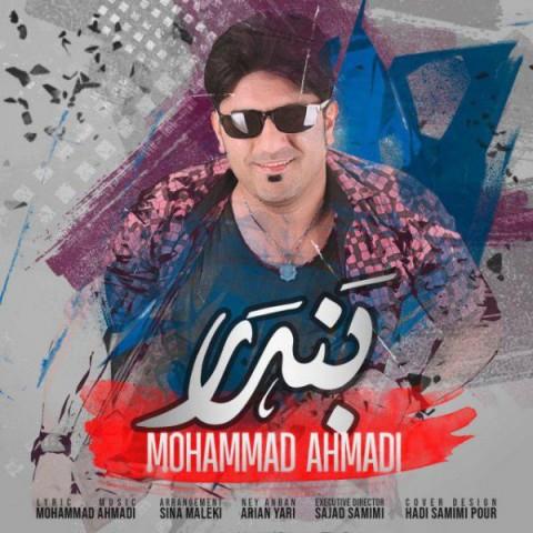 دانلود آهنگ بندر از محمد احمدی