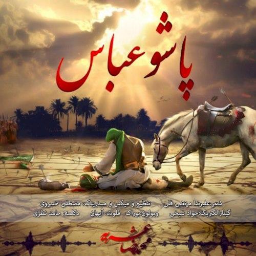 دانلود آهنگ پاشو عباس از محمدرضا عشریه