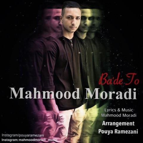 دانلود آهنگ بعد تو از محمود مرادی