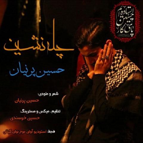 دانلود آهنگ چله نشین از حسین پرنیان