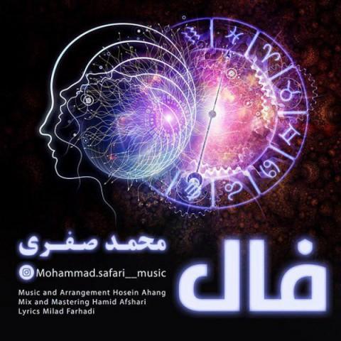 دانلود آهنگ فال از محمد صفری