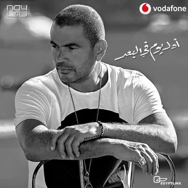 دانلود آهنگ عربی اول یوم فی البعد از عمرو دیاب