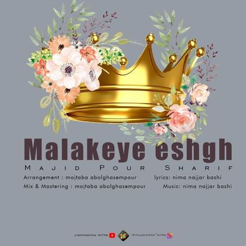دانلود آهنگ ملکه ی عشق از مجید پور شریف